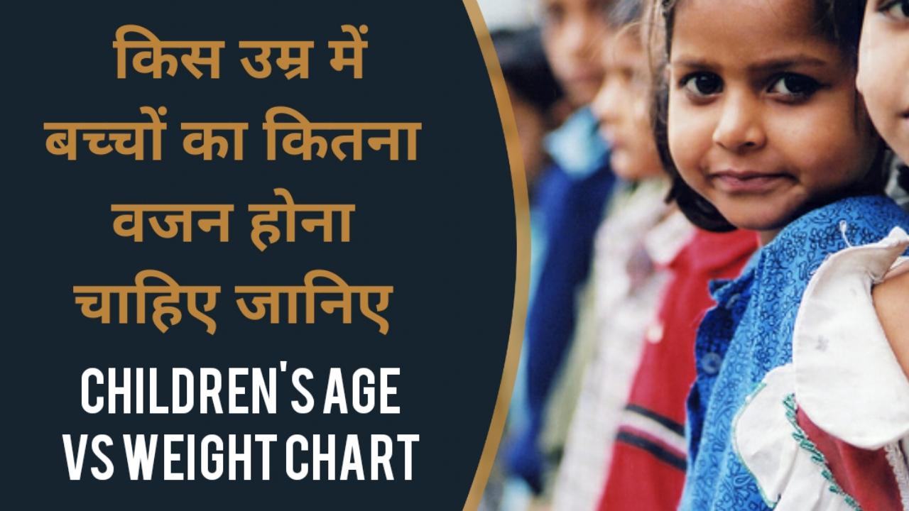 जन्म से लेकर 17 साल तक के एक स्वस्थ बच्चे का भार (वजन) कितना होना चाहिए